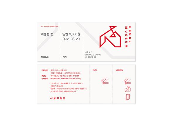 Seoul-Museum-logo-design-identity-branding-d-note-3