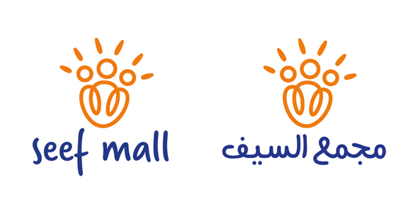 dos idiomas Seef mall